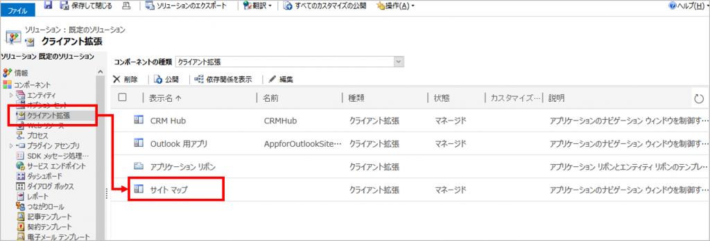 クライアント拡張のサイトマップを選択