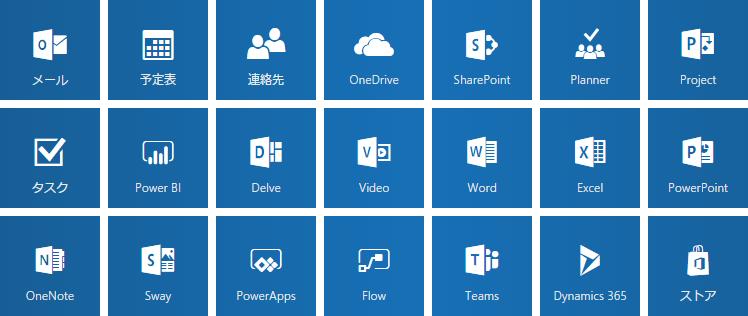 Office365 ソフトウェア