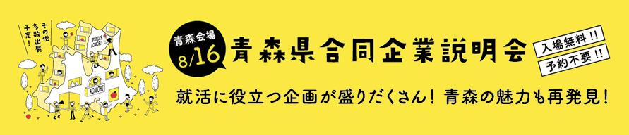 青森県合同企業説明会